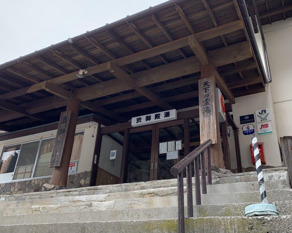 渋御殿湯の建物入口