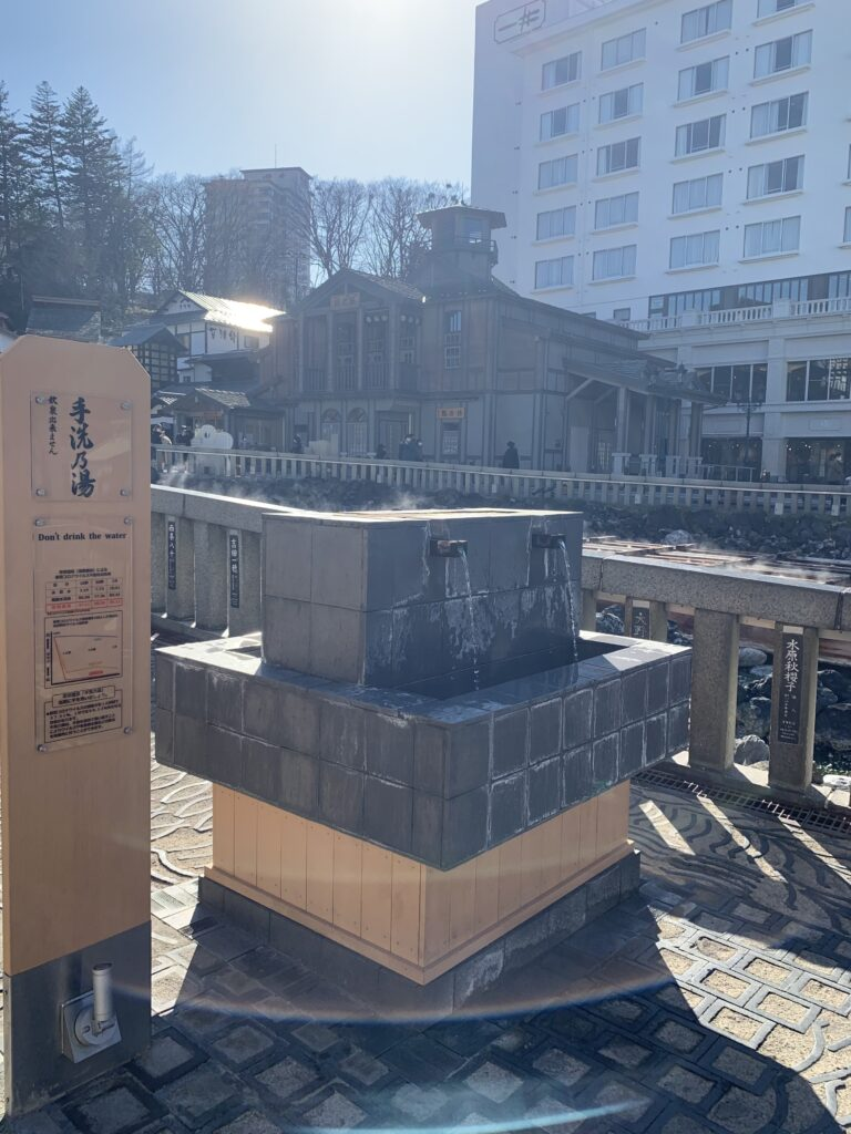 草津温泉の手洗乃湯