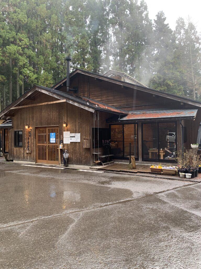 子安温泉の建物外観