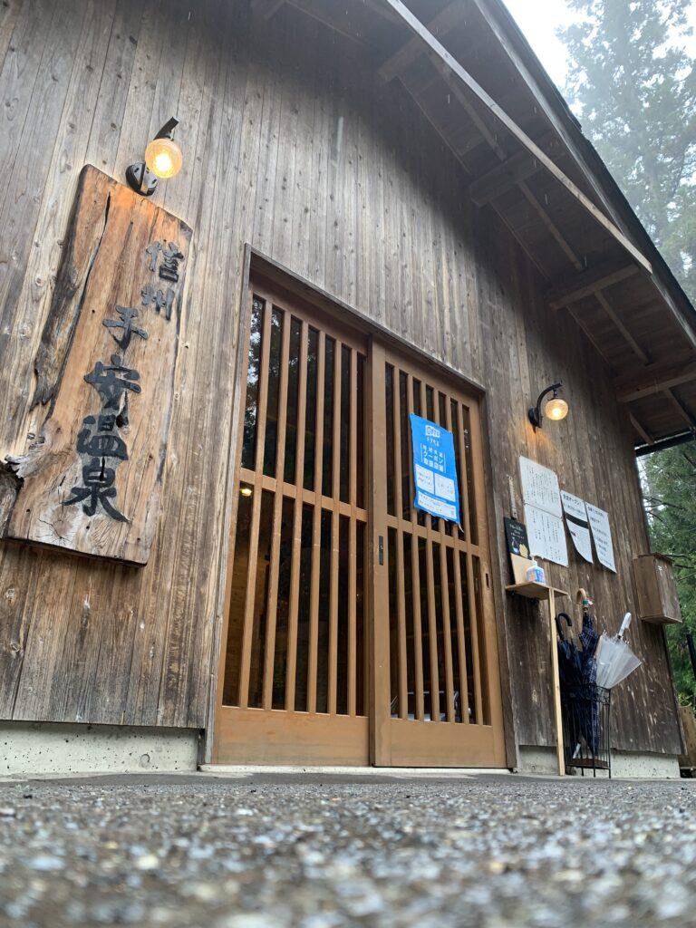 子安温泉の入口