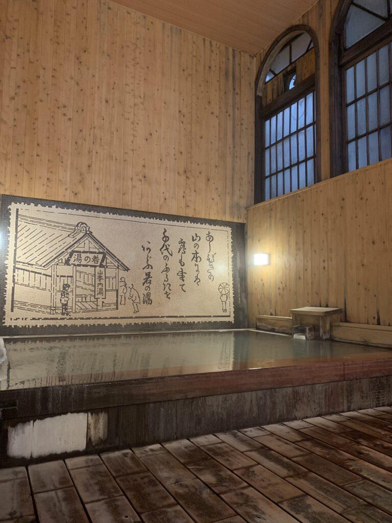 山本館の温泉