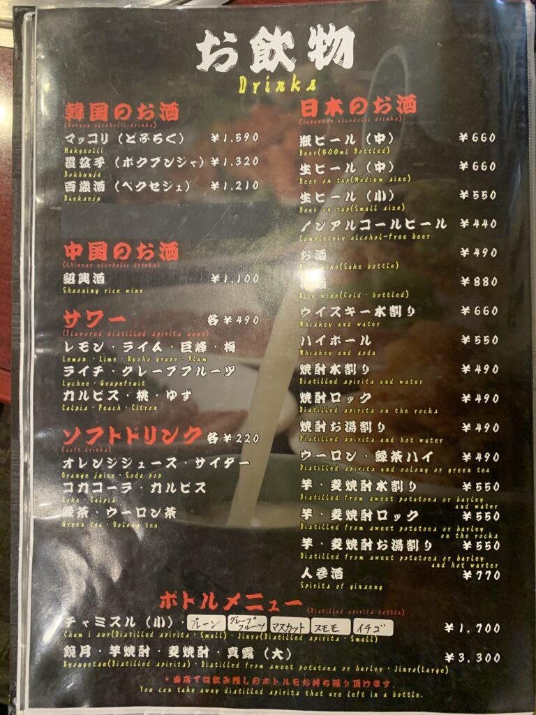 韓国料理焼肉オモニーの飲み物メニュー