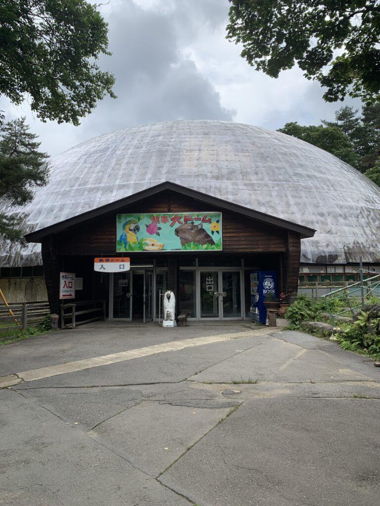 草津熱帯圏の建物外観