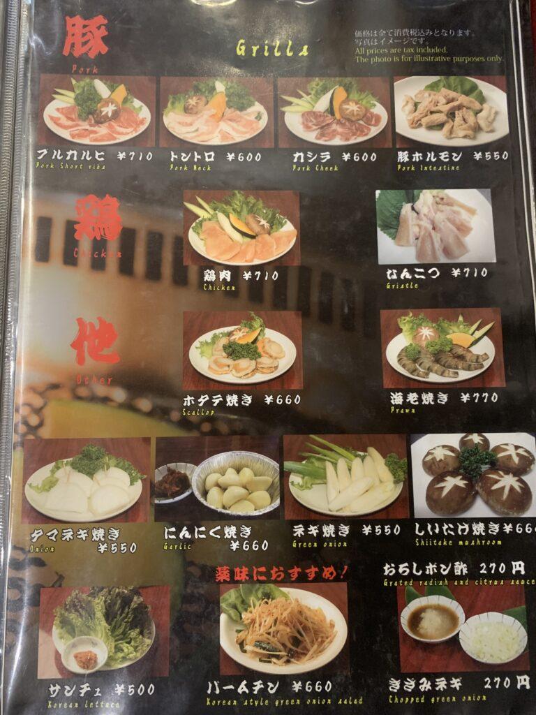 韓国料理焼肉オモニーのメニュー