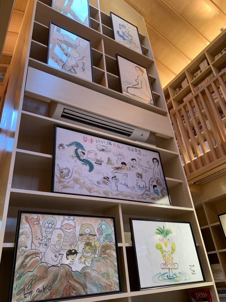 裏草津の漫画堂