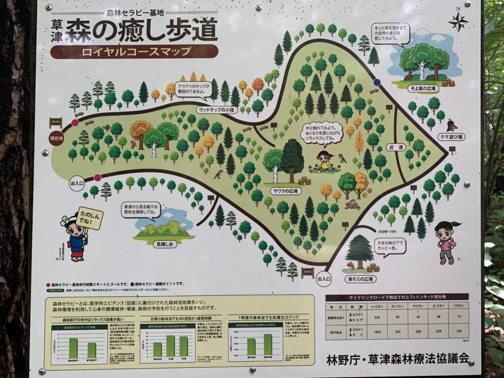 草津温泉ロイヤルコースの地図