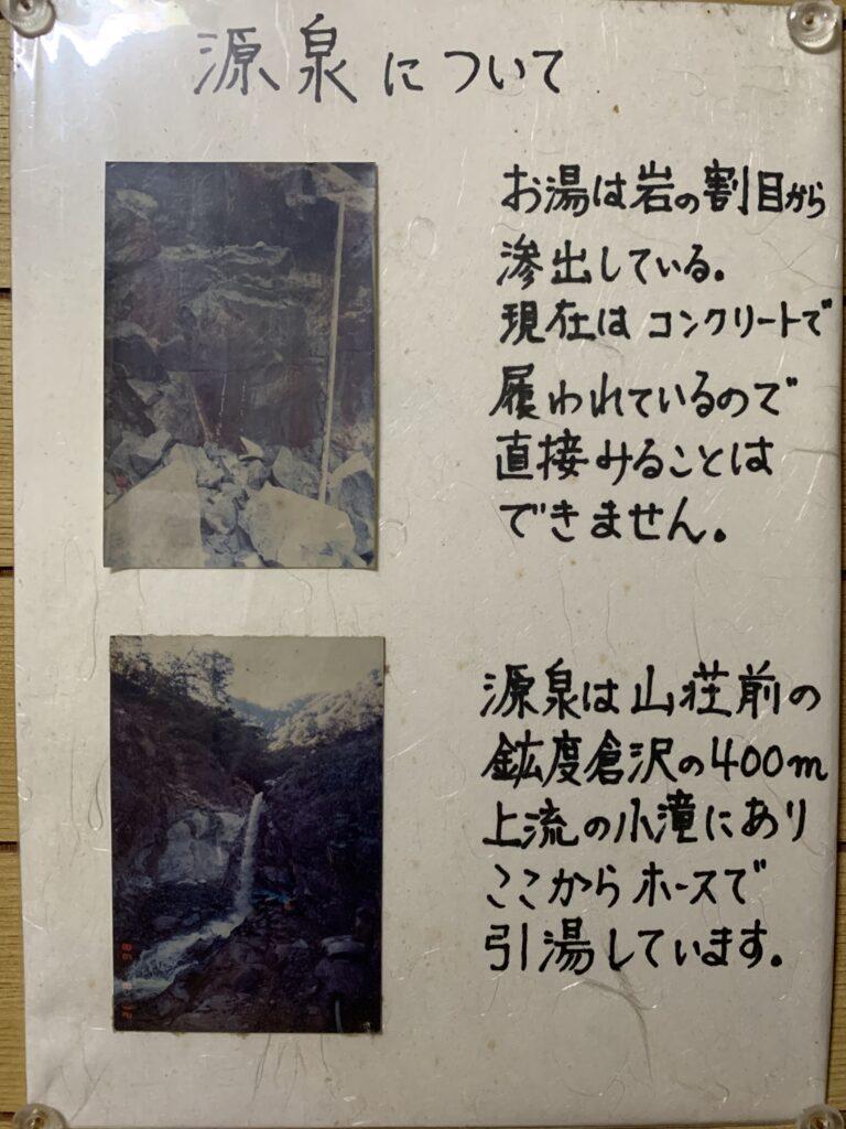 源泉場所の説明札