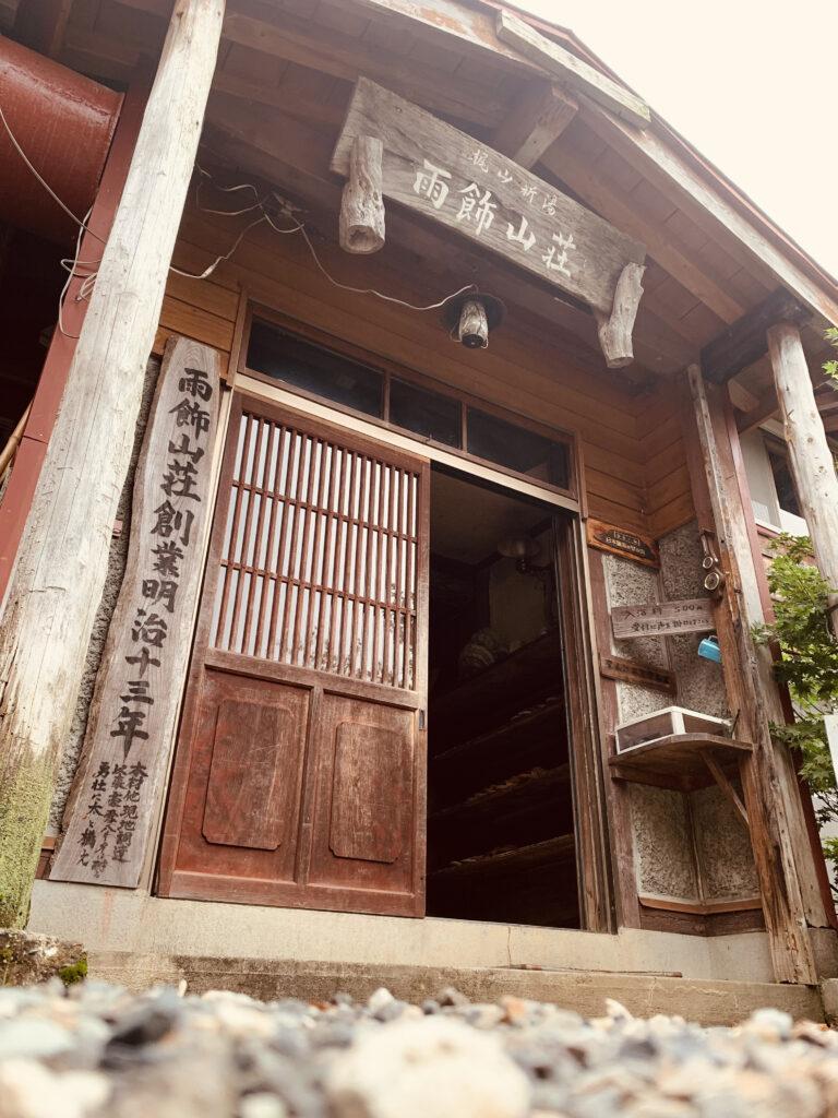 木の温もりある温泉旅館の入口